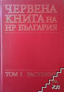 Червената книга на НР България. Том 1: Растения