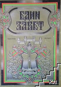 Един завет. Бр. 3 / 1993
