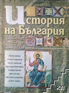 История на България от Древността до наши дни за 11. клас