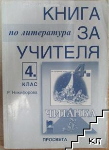 Книга за учителя по литература за 4. клас