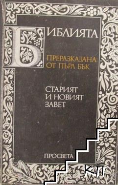 Библията - преразказана от Пърл Бък