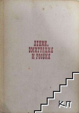 Ленин. Эмиграция и Россия