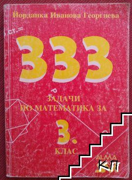 333 задачи по математика за 3. клас