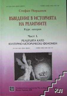 Въведение в историята на религиите. Част 1: Религията като културно-исторически феномен