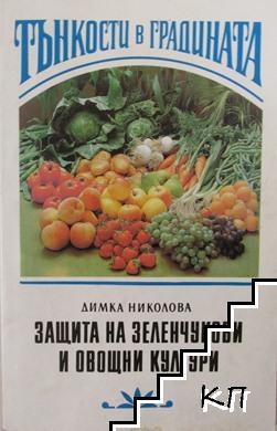 Тънкости в градината. Защита на зеленчукови и овощни култури