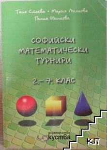 Софийски математически турнири за 2.-7. клас