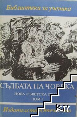Нова съветска проза. Том 1: Съдбата на човека