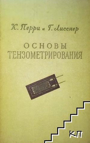 Основы тензометрирования
