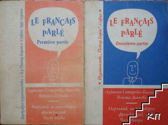 Le Français parle. Partie 1-2 / Наръчник по разговорен френски език. Част 1-2