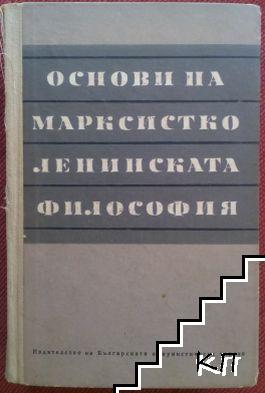 Основи на марксистко-ленинската философия