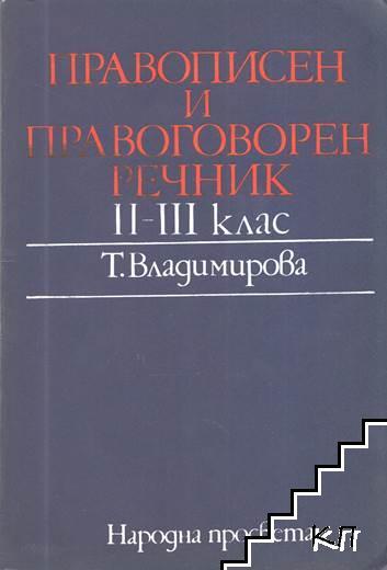 Правописен и правоговорен речник за 2.-3. клас