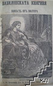Вавилонската княгиня. Част 1