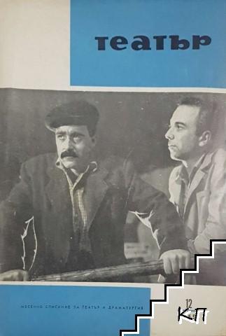Театър. Бр. 12 / 1965