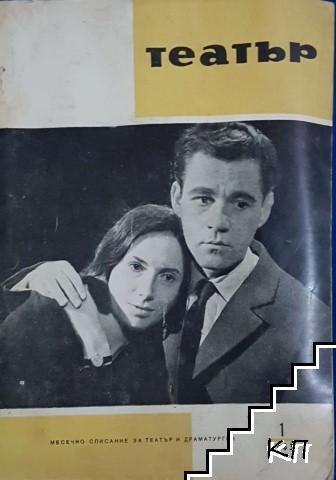 Театър. Бр. 1 / 1963