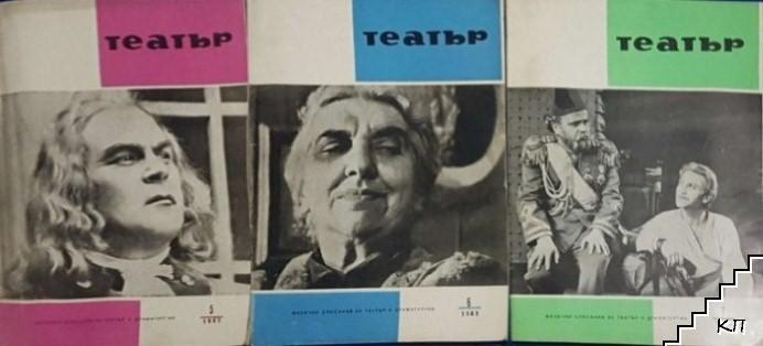 Театър. Бр. 5-9 / 1963