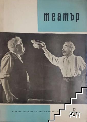 Театър. Бр. 12 / 1962