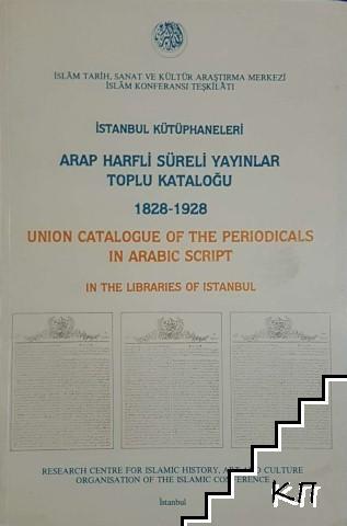 İstanbul Kütüphaneleri Arap Harfli Süreli Yayınlar Toplu Kataloğu 1828-1928
