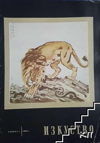 Изкуство. Кн. 1 / 1960