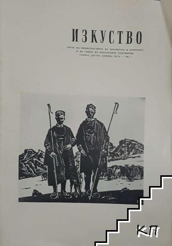 Изкуство. Кн. 5 / 1960