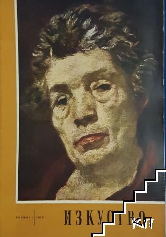 Изкуство. Кн. 2 / 1959