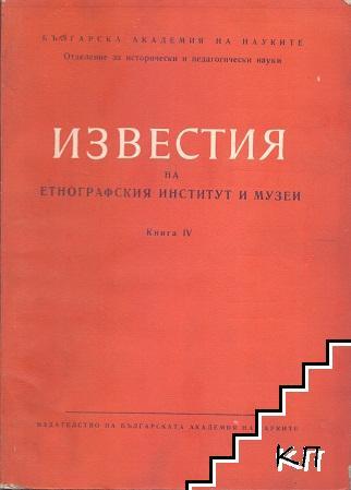 Известия на Етнографския институт и музей. Книга 4