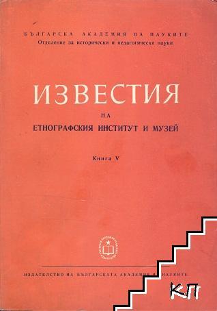 Известия на Етнографския институт и музей. Кн. 5 / 1962