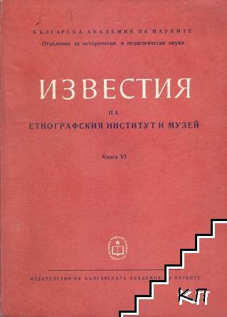 Известия на Етнографския институт и музей. Книга 6