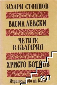 Васил Левски. Четите в България. Христо Ботйов