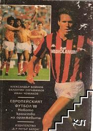 Европейският футбол `88