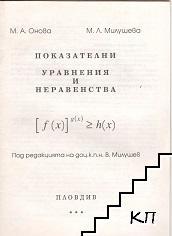 Показателни уравнения и неравенства