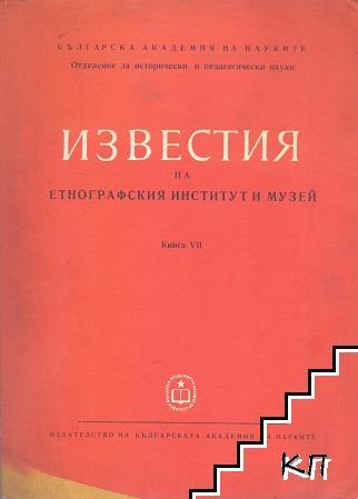 Известия на Етнографския институт и музей. Книга 7