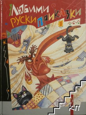 Любими руски приказки