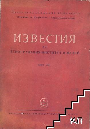 Известия на Етнографския институт и музей. Книга 8