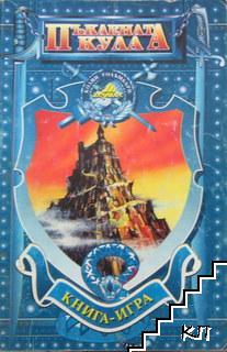 Пъклената кула