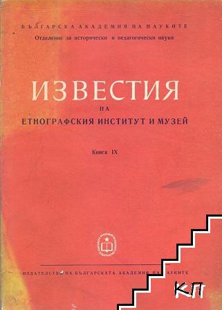 Известия на Етнографския институт и музей. Книга 9