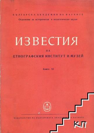 Известия на Етнографския институт и музей. Кн. 11