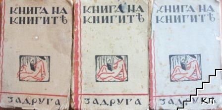 Книга на книгите. Томъ 1-5