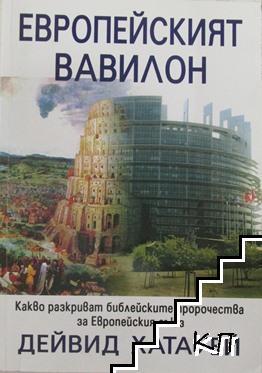 Европейският Вавилон
