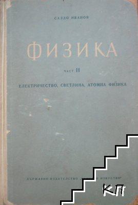Физика. Част 2: Електричество, светлина и атомна физика