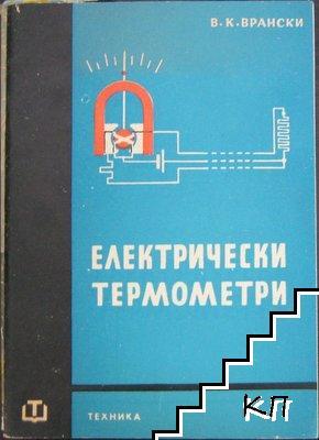 Електрически термометри