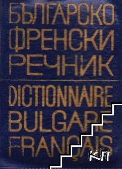 Българско-френски речник / Dictioannaire Bulgare-français