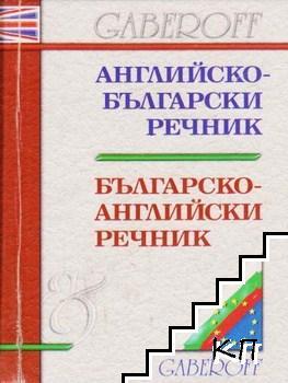 Английско-български речник. Българско-английски речник