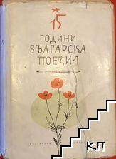 15 години българска поезия