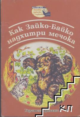 Как Зайко-Байко надхитри мечока