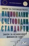 Закон за счетоводството 2002. Национални счетоводни стандарти. Закон за независимия финансов одит