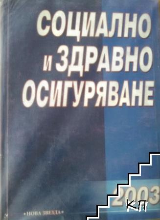 Социално и здравно осигуряване 2003