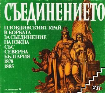 Съединението: Пловдивският край в борбата за съединение на Южна със Северна България 1878-1885