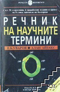 Речник на научните термини