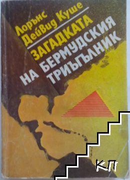 Загадката на Бермудския триъгълник