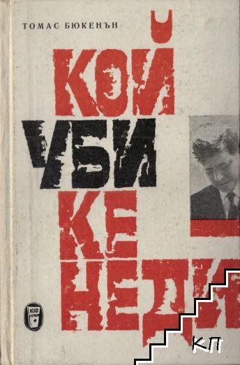 Кой уби Кенеди